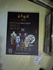 盛美鉴藏文化交流2017年(第五期)艺术品竞投会