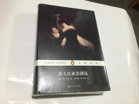 莎士比亚悲剧选 (原封2.8折.精装)..