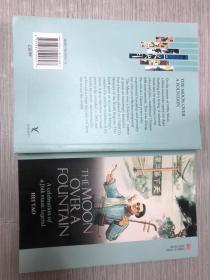 THE MOON OVER A FOUNTAIN 二泉映月 赠品区 (活动特价书籍,在本店成交一单后即可享受活动一元书籍每单限购一本可以叠加)