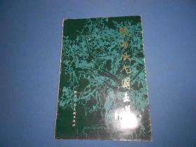 陕西风光国画选-8开一版一印
