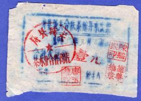 茶专题----60年代发票-----1965年代安徽省寿县城关合作茶馆