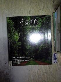 中国摄影 2013 1
