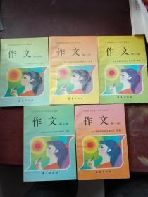 义务教育初级中学补充教材 作文 第一、二、三、四、五、(共五册)