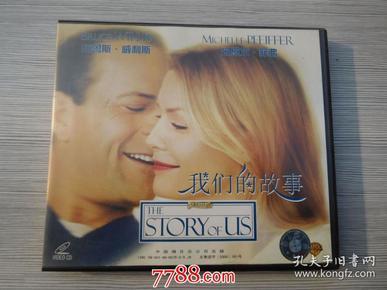 我们的故事(老CD碟片2盘 详见书影,发货前都会试听的,保证可以正常播放)