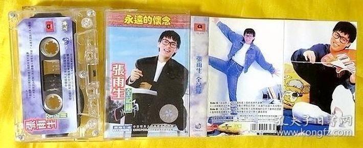 磁带               张雨生《全纪录》2000