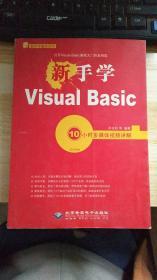 新手学Visual Basic
