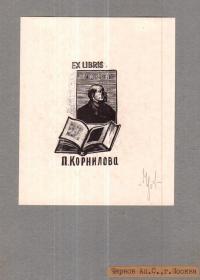 AN.C~列宁藏书票原作3