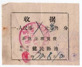 60年代发票-----1960年代黑龙江省哈尔滨便民浴池,理发费收据