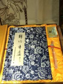 绵竹年画 (宣纸印刷,) 四川出版集团 附赠三星堆金属书签和收藏卡片一张送朋友的最佳礼品