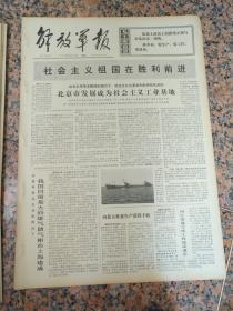 5192、解放军报-1974年9月22日,规格4开4版.9品,