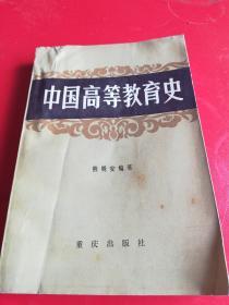 中国高等教育史