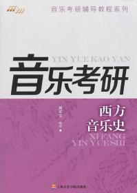 西方音乐史/音乐考研 田可文 正版 9787806926956 书店