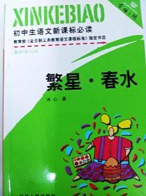 DR167988 初中生语文新课标必读--繁星·春水