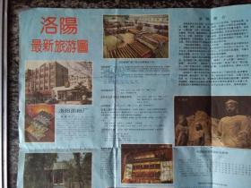 洛阳最新旅游图(1992年)