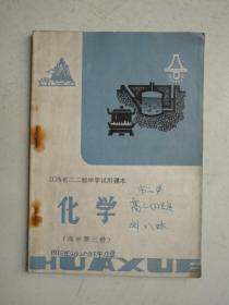江西省二二制中学试用课本化学高中第三册