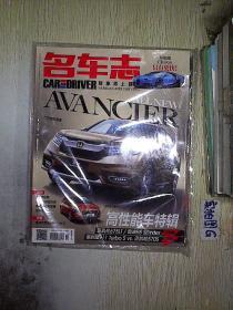 名车志  2016 11 未开封.