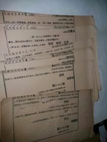 广东中医药学校外科学讲义  散页24张 每张双面(未装订)