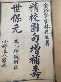 精校圈句增补寿世保元(太乙神针附后) 八册十卷全
