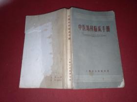 中医外科临床手册
