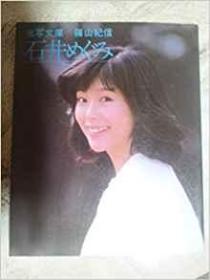 石井めぐみ―そっと (1982年)