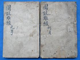 中医古籍古书老医书 图注八十一难经(2册卷一至卷四成套)