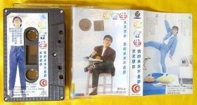磁带               张雨生《我的未来不是梦》1990