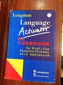 一版一印  无笔迹划痕 无签名非馆藏 Longman Dictionary     Longman Language Activator 朗文英语联想活用词典(世界上第一部联想生成表达词典)