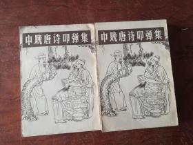 【中晚唐诗叩弹集(上下册)1版1