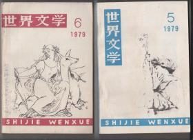 世界文学1979-5.6