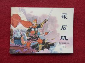 连环画《明代开国英烈传之3采石矶》中国文艺联合出版84.1.1库存