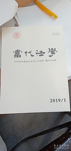 当代法学 2019年1期第三十三卷第一期(总第一九三期)