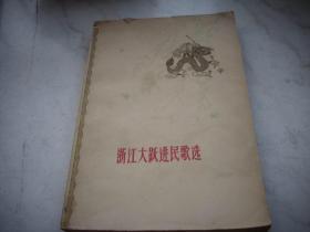 1960年一版一印【浙江大跃进民歌选】精美插图多幅!馆藏