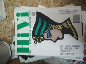 HiVi 中文版 1994        90期