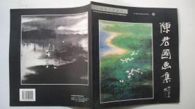 1999年中国世界语出版社出版《陈君国画集》画册一版一印毛笔签赠印1000册