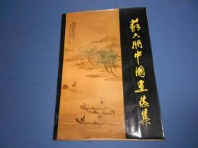 苏六朋中国画选集--8开一版一印