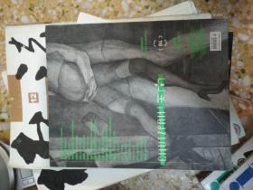 天南 2011年 第4期 情色异象