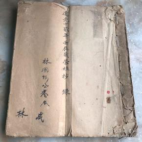 清代写本地契腾稿本 大开本。原装厚册3册 全1915