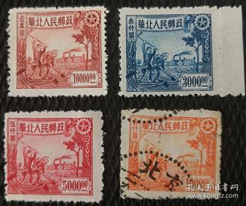 解放区邮票1949年华北人民邮政农耕图四全3新1旧4全(如图包邮)