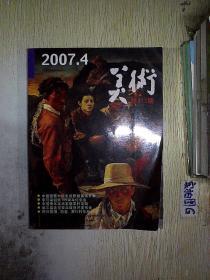 美术  2007 4