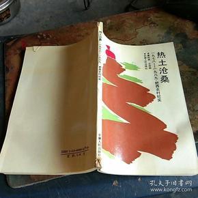 热土沧桑——1978—1989:肥西农村纪实    鲁彦周签名本