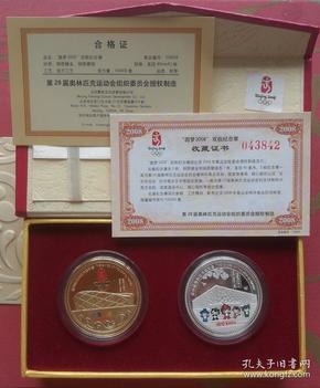 """""""圆梦2008""""双枚纪念章,第29届北京奥林匹克运动会纪念章"""