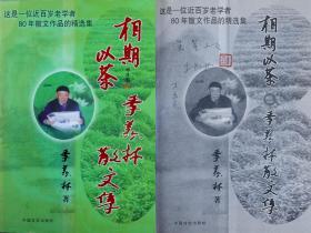 """當代國學大師、享""""國寶""""之譽者 季羨林 2007年 簽贈《相期以茶:季羨林散文集》一冊(鈐印:季羨林;2006年 中國言實出版社一版一印)  HXTX101445"""