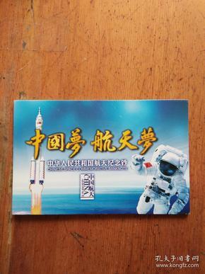 中华人民共和国航天纪念钞 100元