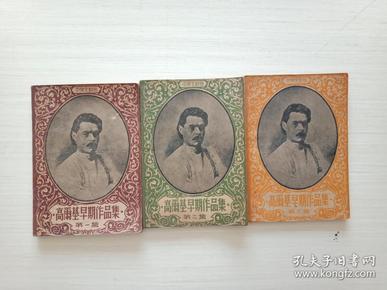 高尔基早期作品集(中俄文对照)(第一集、第二集、第三集 )【自然旧,书品见图,介意慎拍】