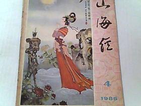 山海经(1985年第4期.)