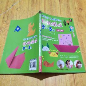 聪明孩子都爱玩的折纸游戏(3~5岁注音版)