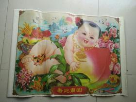 成砺志作宣传画,寿比南山年画。76/52