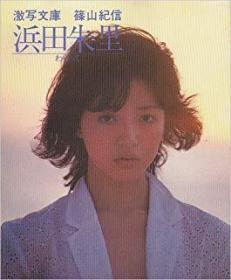 浜田朱里―わらって (1982年)
