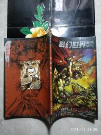 科幻世界画刊增刊 奇幻世界2003年
