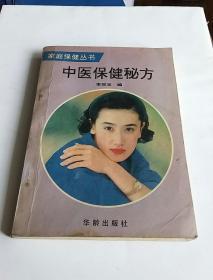 中医保健秘方